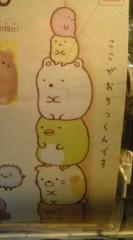 菊池隆志 公式ブログ/『すみっコぐらし♪o(^-^)o 』 画像2