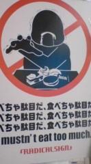 菊池隆志 公式ブログ/『食欲防止標識!?(  ̄▽ ̄)』 画像1
