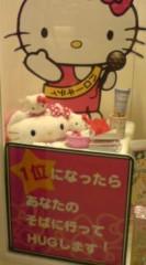 菊池隆志 公式ブログ/『一位じゃなくても♪o(^-^)o 』 画像1