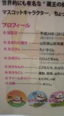 菊池隆志 公式ブログ/『じゅっきーくん♪o(^-^)o 』 画像3