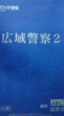 菊池隆志 公式ブログ/『広域警察�♪o(^-^)o 』 画像1