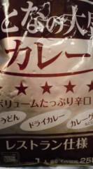 菊池隆志 公式ブログ/『大人の大盛りカレー♪』 画像1