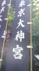 菊池隆志 公式ブログ/『東京大神宮o(^-^)o 』 画像1