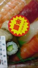 菊池隆志 公式ブログ/『半額寿司!?o(^-^)o 』 画像1