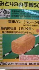 菊池隆志 公式ブログ/『電車パン!?( ゜_゜) 』 画像1