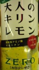 菊池隆志 公式ブログ/『大人のキリンレモン♪o(^-^)o 』 画像1