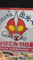 菊池隆志 公式ブログ/『あげあし取り(^_^;) 』 画像1