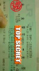 菊池隆志 公式ブログ/『さて出発♪o(^-^)o 』 画像1