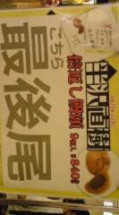 菊池隆志 公式ブログ/『倍返し饅頭!?( ゜_゜) 』 画像1