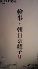 菊池隆志 公式ブログ/『検事・朝日奈耀子9 ♪o(^-^)o 』 画像1