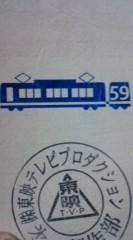 菊池隆志 公式ブログ/『トラベルミステリー59o(^-^)o 』 画像2
