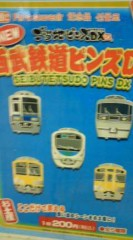 菊池隆志 公式ブログ/『西武鉄道ピンズo(^-^)o 』 画像1