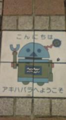 菊池隆志 公式ブログ/『ふと下を見れば(^_^;) 』 画像1