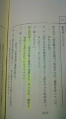 菊池隆志 公式ブログ/『おやすみなさいo(^-^)o 』 画像3