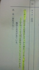 菊池隆志 公式ブログ/『鶴巻吾郎の事件簿♪o(^-^)o 』 画像2
