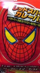 菊池隆志 公式ブログ/『スパイダーマンカレーパンo(^-^ )o』 画像1