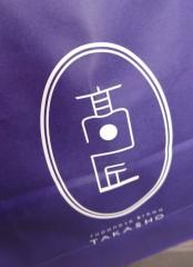 菊池隆志 公式ブログ/『高匠食パン♪(* ̄∇ ̄)ノ』 画像1