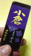 菊池隆志 公式ブログ/『お手軽羊羹♪o(^-^)o 』 画像1