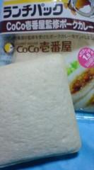 菊池隆志 公式ブログ/『CoCo壱ランチパックo(^-^)o 』 画像1