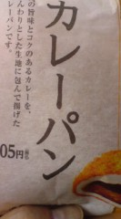 菊池隆志 公式ブログ/『カレーパンo(^-^)o 』 画像1