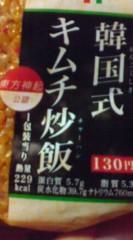 菊池隆志 公式ブログ/『キムチ炒飯おにぎりo(^-^)o 』 画像1