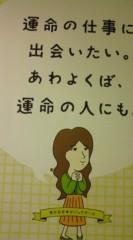 菊池隆志 公式ブログ/『ガールズDNA 診断!?o(^-^)o 』 画像2