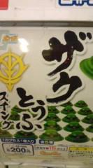 菊池隆志 公式ブログ/『ザク豆腐ストラップ♪o(^-^)o 』 画像1