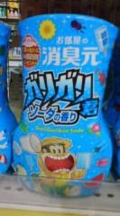 菊池隆志 公式ブログ/『ガリガリくん消臭元!?( ゜_゜) 』 画像2