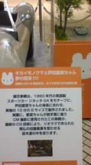 菊池隆志 公式ブログ/『オカイモノクマo(^-^)o 』 画像3