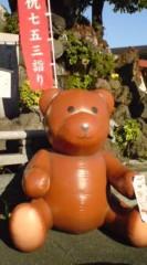菊池隆志 公式ブログ/『狛熊!?(゜ _゜)』 画像3