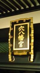 菊池隆志 公式ブログ/『参拝終了♪o(^-^)o 』 画像1