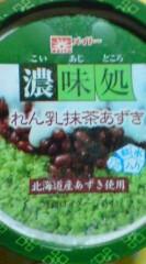 菊池隆志 公式ブログ/『濃味処れん乳抹茶あずき』 画像1