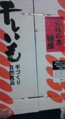 菊池隆志 公式ブログ/『待ってましたぁ♪o(^-^)o 』 画像3