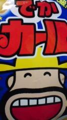 菊池隆志 公式ブログ/『でかカ〜ル♪o(^-^)o 』 画像1