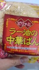 菊池隆志 公式ブログ/『中華パンo(^-^)o 』 画像1