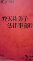 菊池隆志 公式ブログ/『弁天由美子法律事務所♪』 画像1