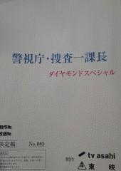 菊池隆志 公式ブログ/『このあと21:00からは♪(* ̄∇ ̄)ノ』 画像1