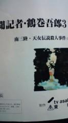 菊池隆志 公式ブログ/『新聞記者・鶴巻吾郎3♪』 画像1