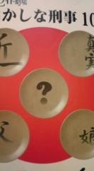 菊池隆志 公式ブログ/『おかしな刑事�♪o(^-^)o』 画像1
