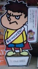 菊池隆志 公式ブログ/『島根スーパー大使!?(^_^;) 』 画像1