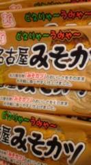 菊池隆志 公式ブログ/『味噌カツ!?(^_^;) 』 画像1