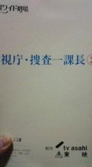 菊池隆志 公式ブログ/『警視庁捜査一課長�o(^ ∀^)o』 画像1