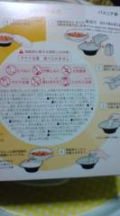 菊池隆志 公式ブログ/『パエリア丼o(^-^)o 』 画像1