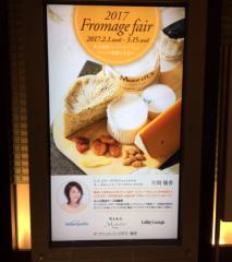 片岡優香 公式ブログ/チーズイベント開催中でございます 画像1