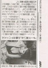 片岡優香 公式ブログ/東スポ 日刊ゲンダイ 画像1