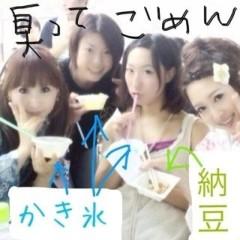 片岡優香 公式ブログ/納豆臭い女と呼ばないで 画像1
