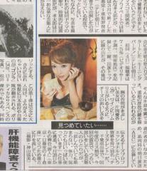 片岡優香 公式ブログ/東スポ 日刊ゲンダイ 画像2