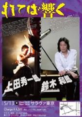 上田秀一郎 公式ブログ/LIVE告知! 画像2