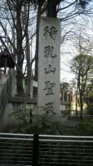 上田秀一郎 公式ブログ/2011-01-05 14:23:26 画像1