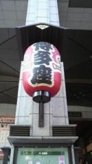 上田秀一郎 公式ブログ/桜壽博多座大歌舞伎 画像1